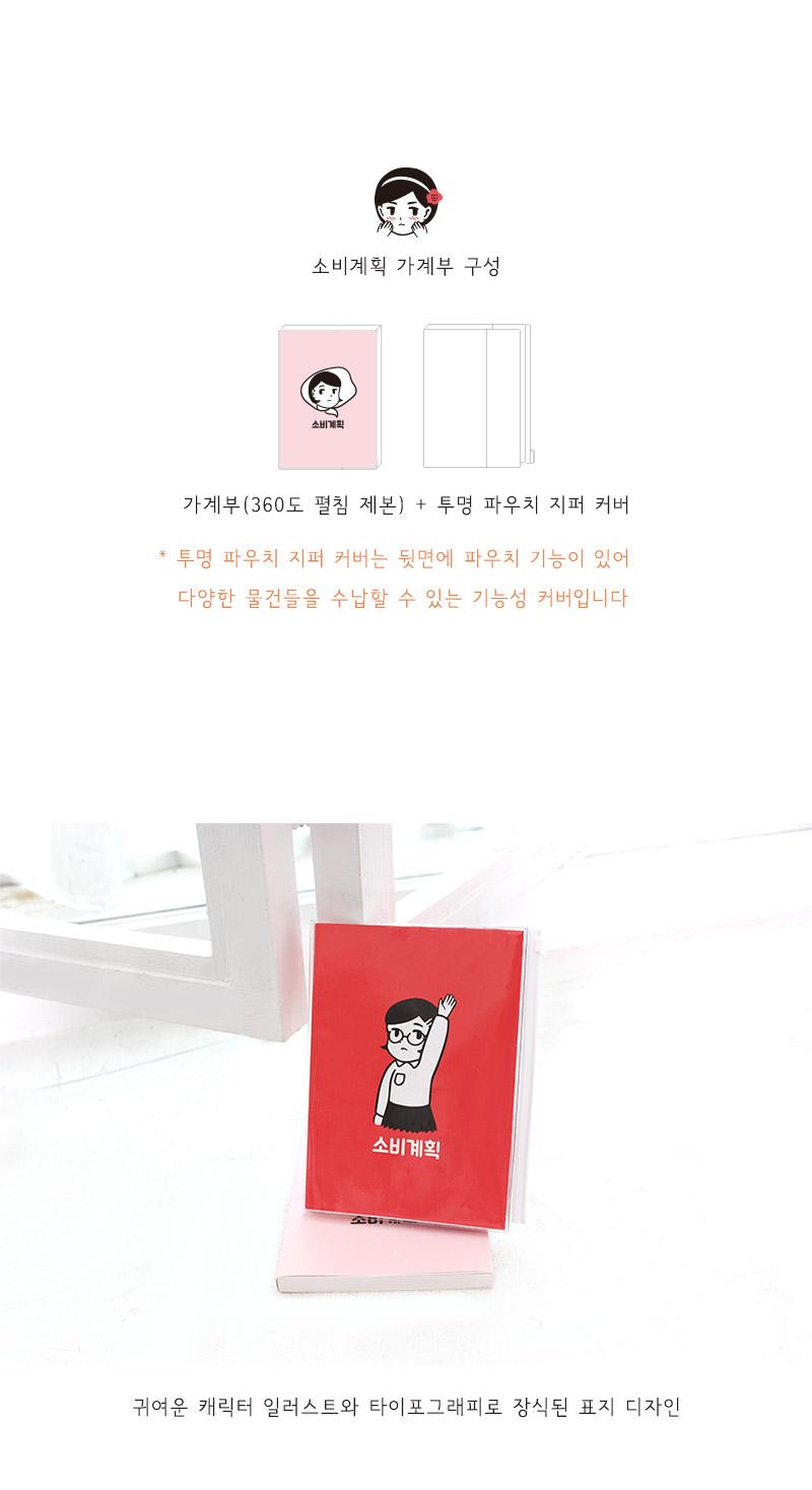 소비계획 가계부 - 달퐁이네문방구, 13,900원, 플래너, 캐쉬북